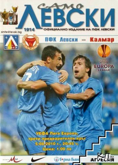 Само Левски 1914. 2010 / Сезон 2010-2011