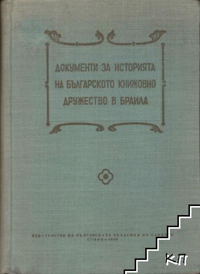 Документи за историята на Българското книжовно дружество в Браила
