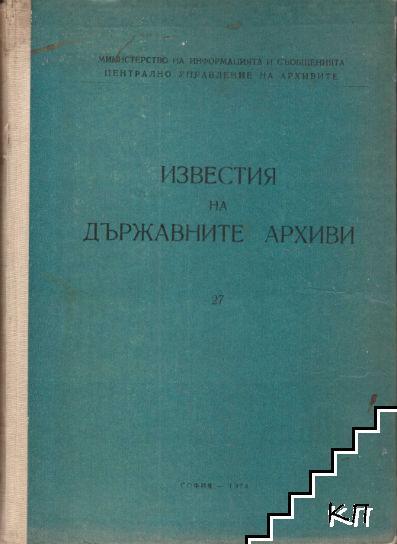 Известия на Държавните архиви. Том 27