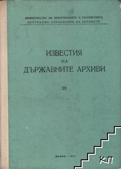 Известия на Държавните архиви. Том 28
