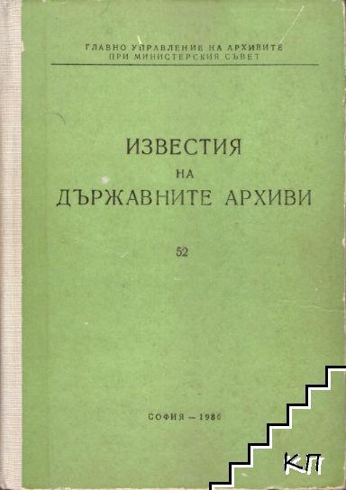 Известия на Държавните архиви. Том 52