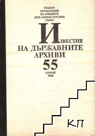 Известия на Държавните архиви. Том 55