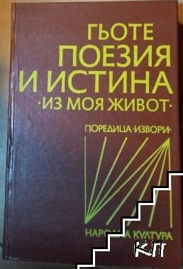 """Поезия и истина """"Из моя живот"""""""