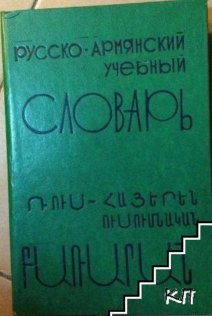 Русско-армянский учебный словарь