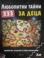 333 любопитни тайни за деца