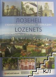 """Лозенец. Столичен район """"Лозенец"""" - вчера и днес / Lozenets. Lozenets district of Sofia - In the past and today"""