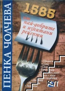 1585 от най-добрите и изпитани рецепти