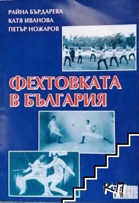 Фехтовката в България