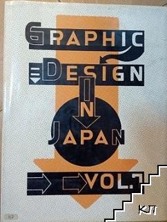 Graphic Design in Japan. Vol. 7