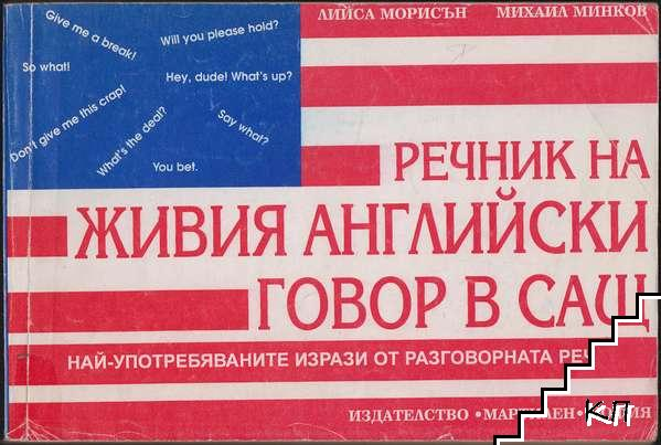 Речник на живия английски говор в САЩ