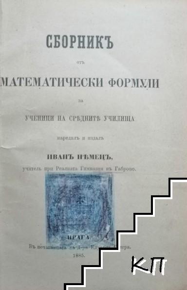 Сборникъ отъ математически формули
