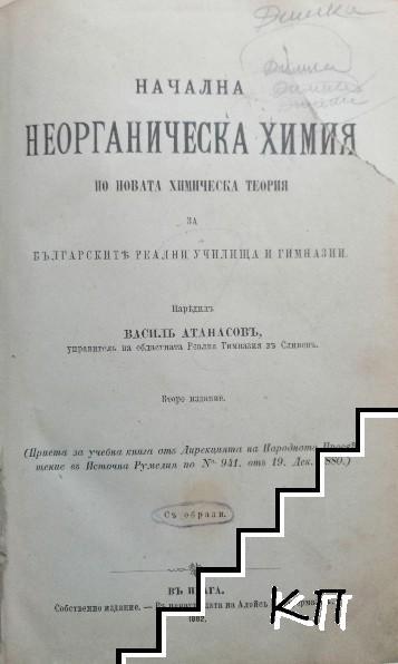 Начална неорганическа химия по новата химическа теория за българските реални училища и гимназии