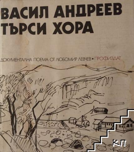 Васил Андреев търси хора