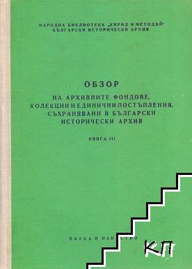 Обзор на архивните фондове, колекции и единични постъпления, съхранявани в Български исторически архив. Книга 3