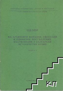 Обзор на архивните фондове, колекции и единични постъпления, съхранявани в Български исторически архив. Книга 5