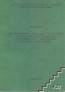 Обзор на архивните фондове, колекции и единични постъпления, съхранявани в Български исторически архив. Книга 6