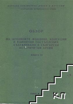 Обзор на архивните фондове, колекции и единични постъпления, съхранявани в Български исторически архив. Книга 7