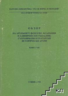 Обзор на архивните фондове, колекции и единични постъпления, съхранявани в Български исторически архив. Книга 8
