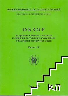 Обзор на архивните фондове, колекции и единични постъпления, съхранявани в Български исторически архив. Книга 9