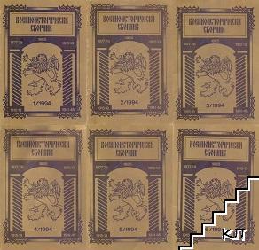 Военноисторически сборник. Бр. 1-6 / 1994
