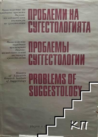 Проблеми на сугестологията