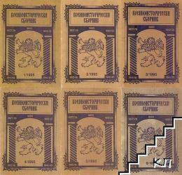 Военноисторически сборник. Бр. 1-6 / 1995