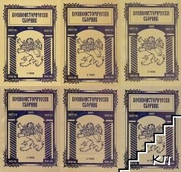 Военноисторически сборник. Бр. 1-6 / 1998