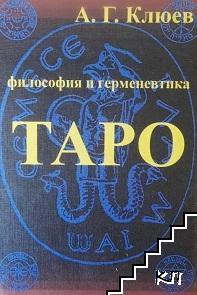 Философия и герменевтика: Таро