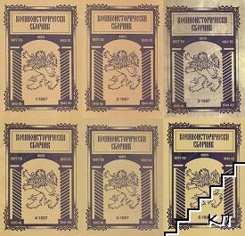 Военноисторически сборник. Бр. 1-6 / 1997