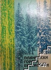 Планински горски екосистеми