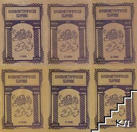 Военноисторически сборник. Бр. 1-6 / 1996