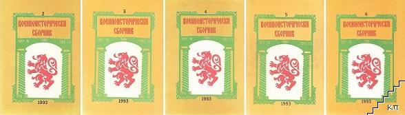 Военноисторически сборник. Бр. 2-6 / 1993