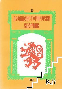 Военноисторически сборник. Бр. 5 / 1992