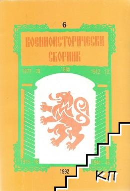 Военноисторически сборник. Бр. 6 / 1992