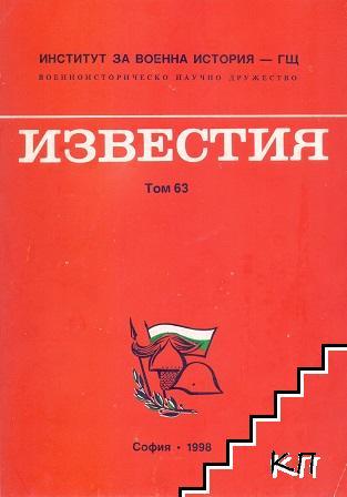 Известия на Института за военна история - ГЩ. Том 63