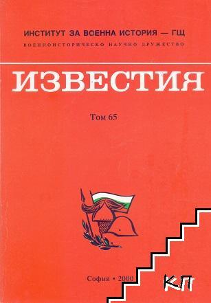 Известия на Института за военна история - ГЩ. Том 65