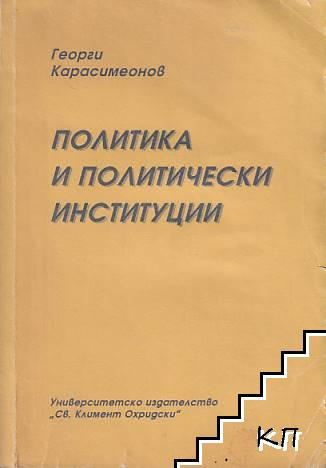Политика и политически институции