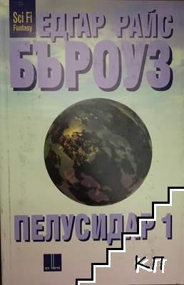 Пелусидар. Книга 1