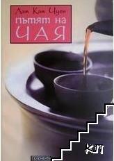 Пътят на чая
