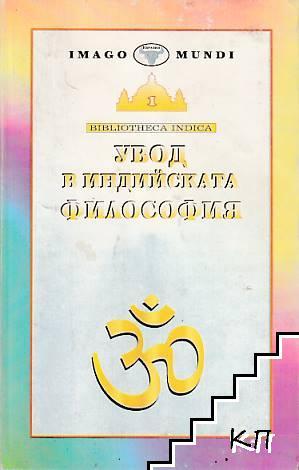 Увод в индийската философия