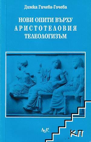 Нови опити върху Аристотеловия телеологизъм