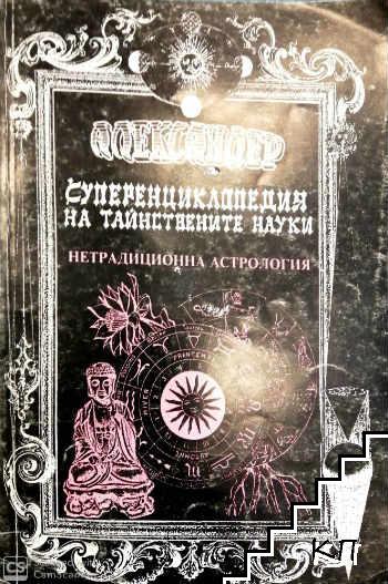 Суперенциклопедия на тайните науки. Том 5: Нетрадиционна астрология - скандинавска, непалска, галийска, минерална
