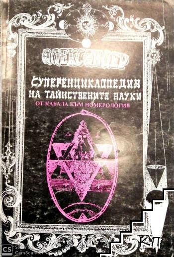 Суперенциклопедия на тайните науки. Том 6: От Кабала към номерология