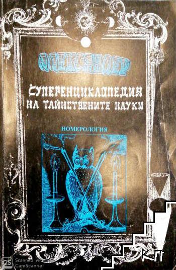 Суперенциклопедия на тайните науки. Том 7: От Кабала към номерология