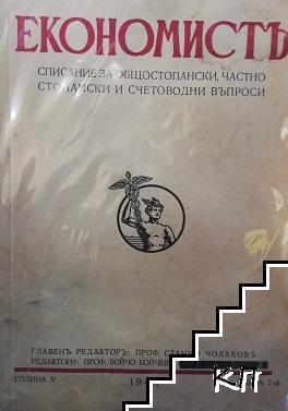 Економистъ. Кн. 2-3 / 1943