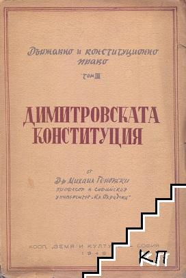 Държавно и конституционно право. Том 3: Димитровската конституция