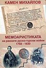 Мемоаристика на ранните Руско-турски войни 1768-1830