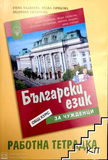 Български език. Общ курс за чужденци. Работна тетрадка