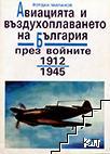 Авиацията и въздухоплаването на България през войните 1912-1945. Част 2