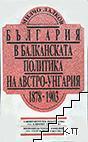 България в балканската политика на Австро-Унгария 1878-1903